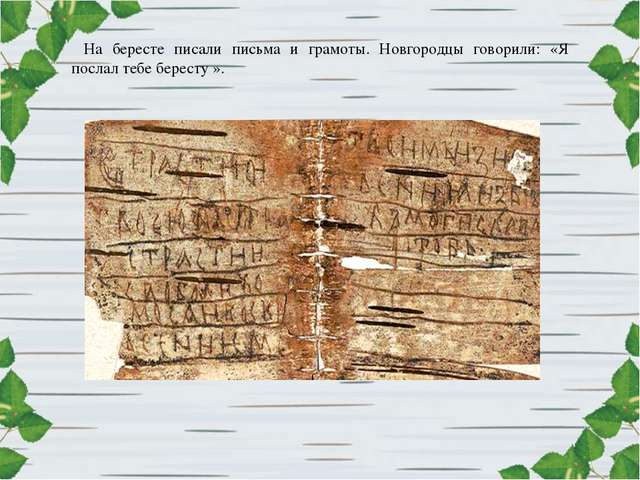 На бересте писали письма и грамоты. Новгородцы говорили: «Я послал тебе берес...