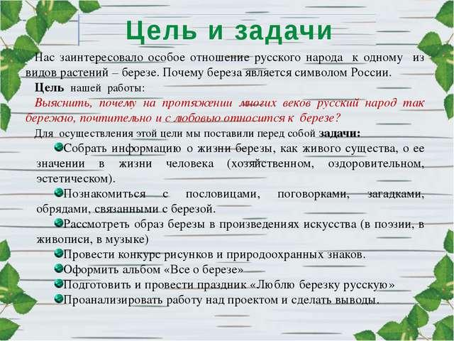 Нас заинтересовало особое отношение русского народа к одному из видов растени...