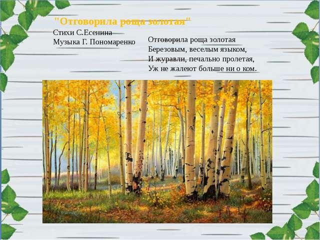 """""""Отговорила роща золотая"""" Стихи С.Есенина Музыка Г. Пономаренко Отговорила ро..."""