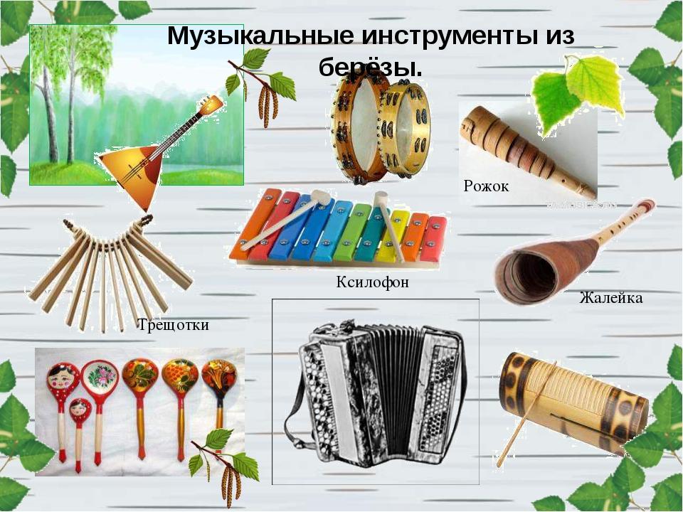 Рожок Жалейка Трещотки Музыкальные инструменты из берёзы. Ксилофон