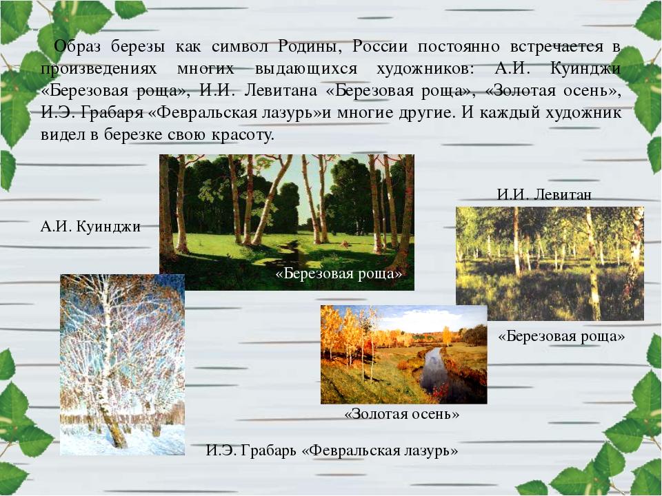 Образ березы как символ Родины, России постоянно встречается в произведениях...