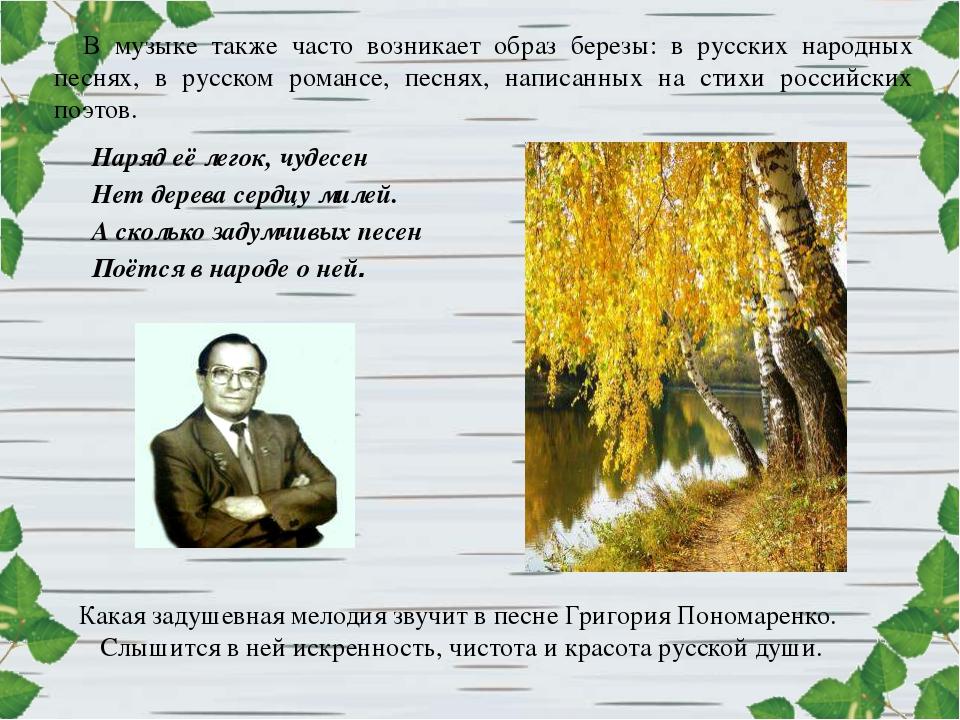 В музыке также часто возникает образ березы: в русских народных песнях, в рус...