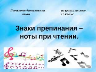 Проектная деятельность на уроках русского языка в 5 классе Знаки препинания –