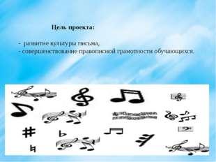 Цель проекта: - развитие культуры письма, - совершенствование правописной гр