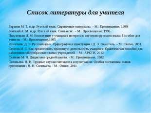 Список литературы для учителя Баранов М. Т. и др. Русский язык: Справочные ма