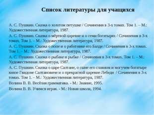 А. С. Пушкин. Сказка о золотом петушке / Сочинения в 3-х томах. Том 1. – М.: