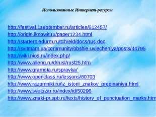 Использованные Интернет-ресурсы http://festival.1september.ru/articles/612457