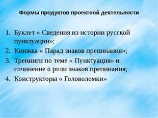 Формы продуктов проектной деятельности Буклет « Сведения из истории русской п