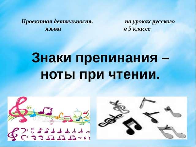 Проектная деятельность на уроках русского языка в 5 классе Знаки препинания –...