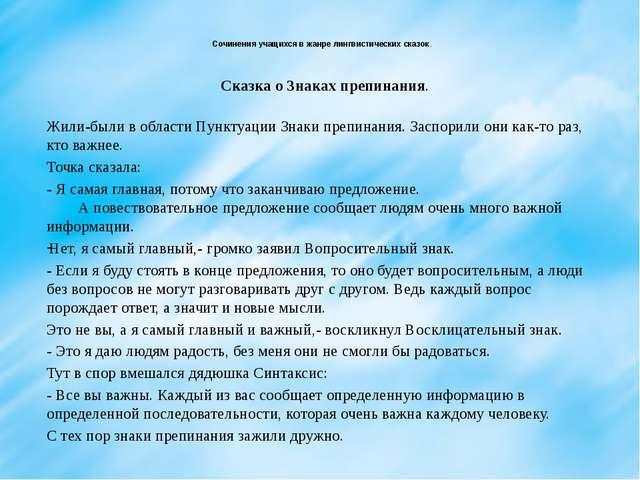Сочинения учащихся в жанре лингвистических сказок. Сказка о Знаках препинания...
