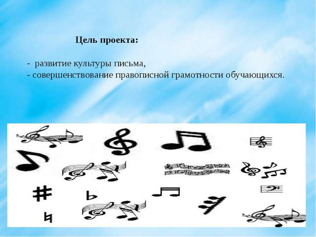 Цель проекта: - развитие культуры письма, - совершенствование правописной гр...