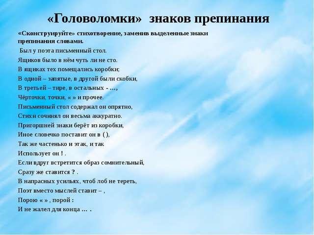 «Головоломки» знаков препинания «Сконструируйте» стихотворение, заменив выдел...