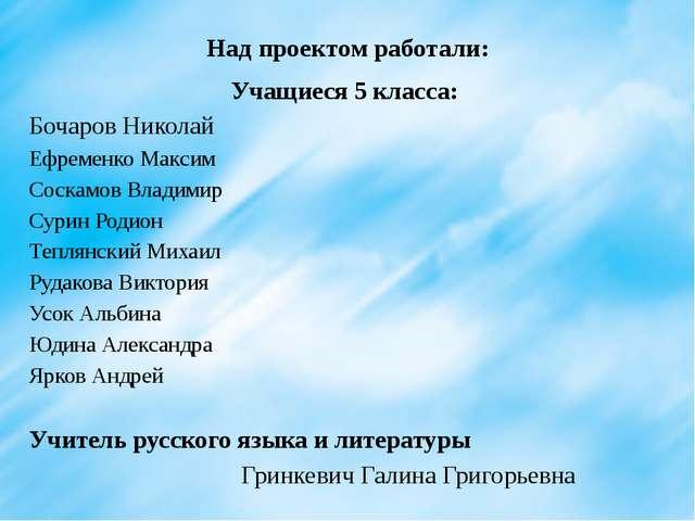 Над проектом работали: Учащиеся 5 класса: Бочаров Николай Ефременко Максим Со...