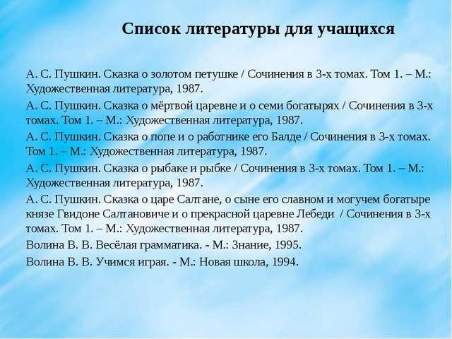А. С. Пушкин. Сказка о золотом петушке / Сочинения в 3-х томах. Том 1. – М.:...