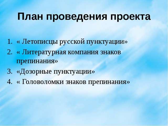 План проведения проекта « Летописцы русской пунктуации» « Литературная компан...