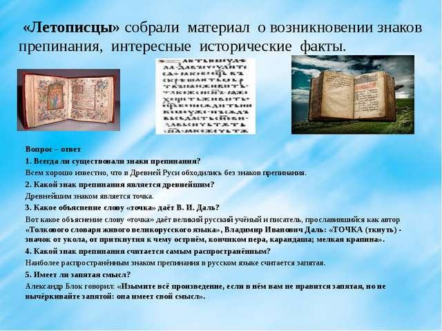 «Летописцы» собрали материал о возникновении знаков препинания, интересные и...