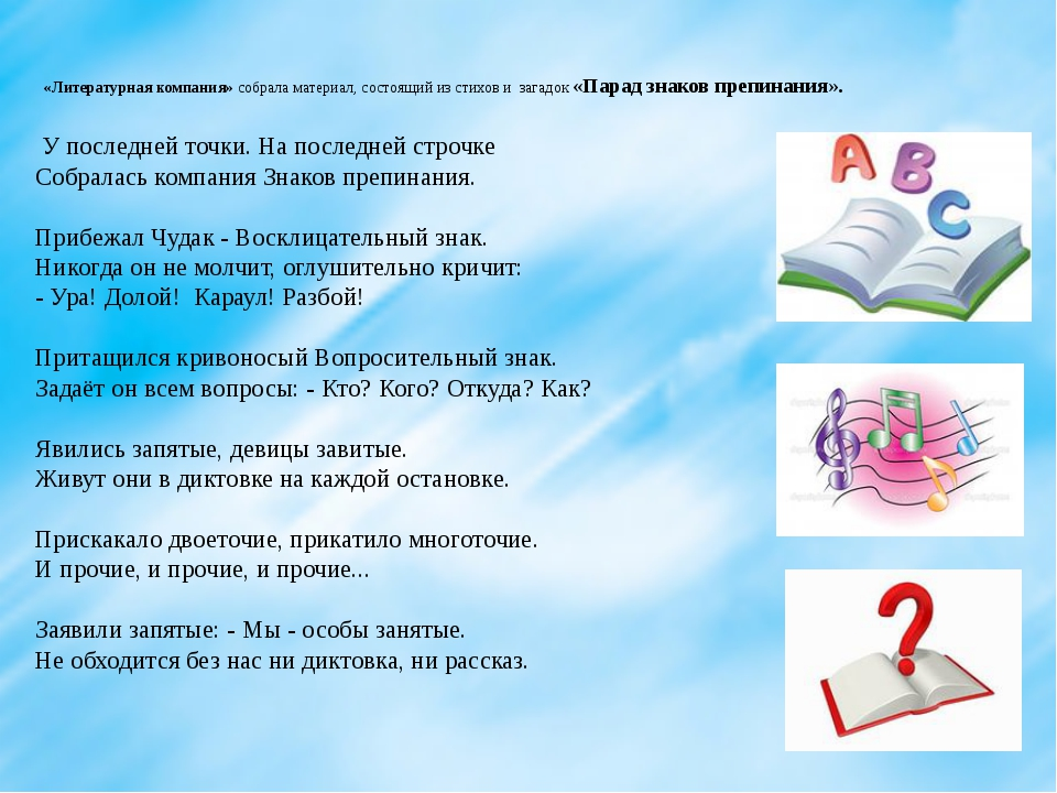 «Литературная компания» собрала материал, состоящий из стихов и загадок «Пара...