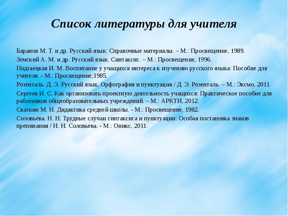 Список литературы для учителя Баранов М. Т. и др. Русский язык: Справочные ма...