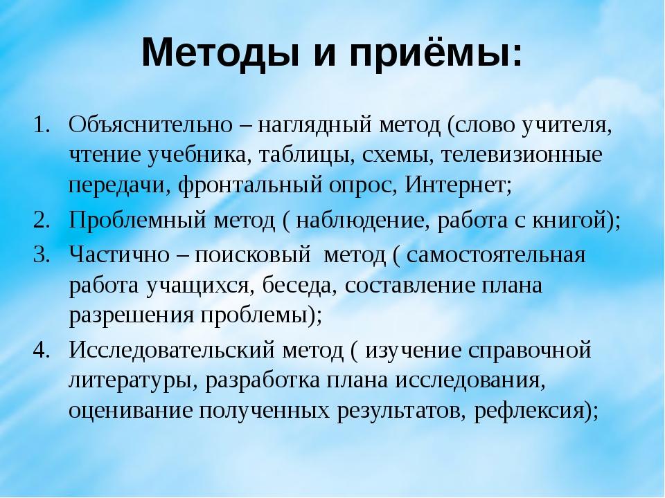 Методы и приёмы: Объяснительно – наглядный метод (слово учителя, чтение учебн...