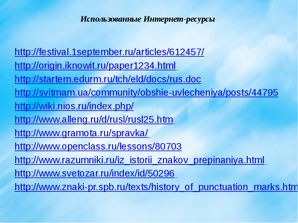 Использованные Интернет-ресурсы http://festival.1september.ru/articles/612457...