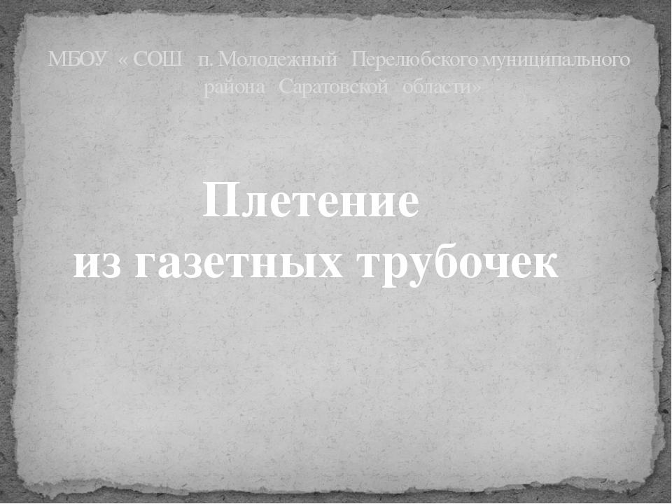 МБОУ « СОШ п. Молодежный Перелюбского муниципального района Саратовской обла...