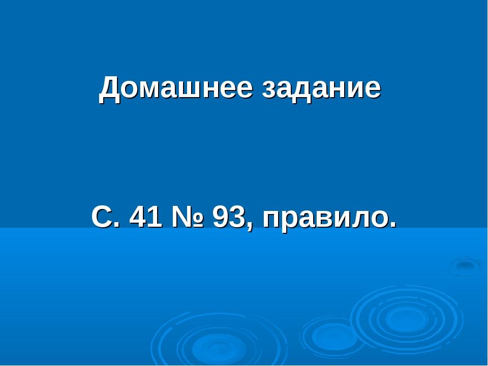 Домашнее задание С. 41 № 93, правило.