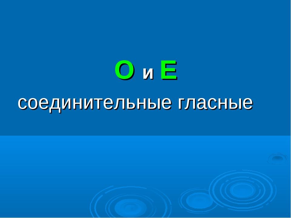 О и Е соединительные гласные