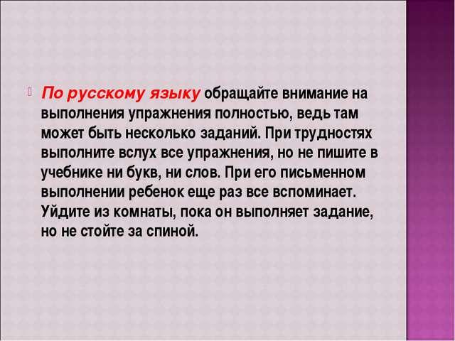 По русскому языку обращайте внимание на выполнения упражнения полностью, ведь...