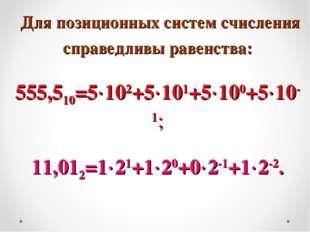 Для позиционных систем счисления справедливы равенства: 555,510=5102+5101+