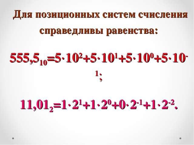 Для позиционных систем счисления справедливы равенства: 555,510=5102+5101+...