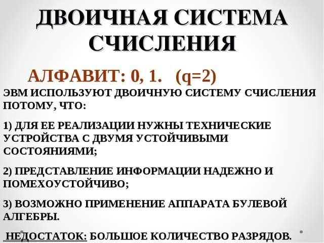 ДВОИЧНАЯ СИСТЕМА СЧИСЛЕНИЯ АЛФАВИТ: 0, 1. (q=2) ЭВМ ИСПОЛЬЗУЮТ ДВОИЧНУЮ СИСТЕ...