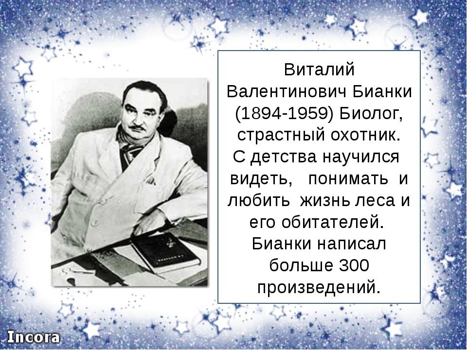 Виталий Валентинович Бианки (1894-1959) Биолог, страстный охотник. С детства...