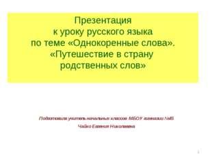 Презентация к уроку русского языка по теме «Однокоренные слова». «Путешествие