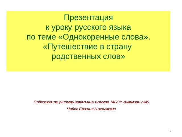 Презентация к уроку русского языка по теме «Однокоренные слова». «Путешествие...
