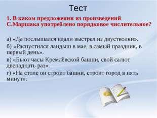 Тест 1. В каком предложении из произведений С.Маршака употреблено порядковое