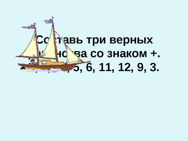 Составь три верных равенства со знаком +. 7, 8, 15, 5, 6, 11, 12, 9, 3.