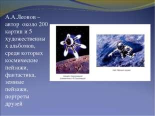 А.А.Леонов – автор около 200 картин и 5 художественных альбомов, среди которы