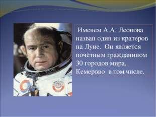 Именем А.А. Леонова назван один из кратеров на Луне. Он является почётным гр