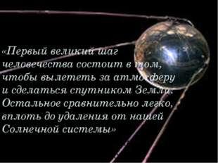Сам термин был предложен одним из пионеров советской ракетной техники Г.Э. Ла