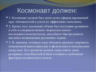 Космонавт должен: 1. Космонавт должен был знать четко сформулированный круг о
