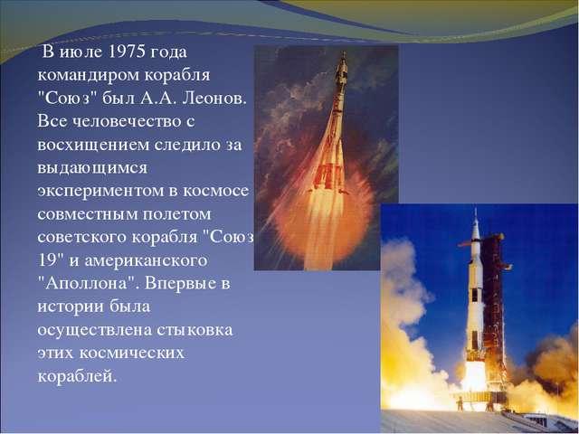 """В июле 1975 года командиром корабля """"Союз"""" был А.А. Леонов. Все человечество..."""