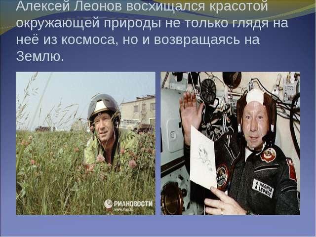 Алексей Леонов восхищался красотой окружающей природы не только глядя на неё...