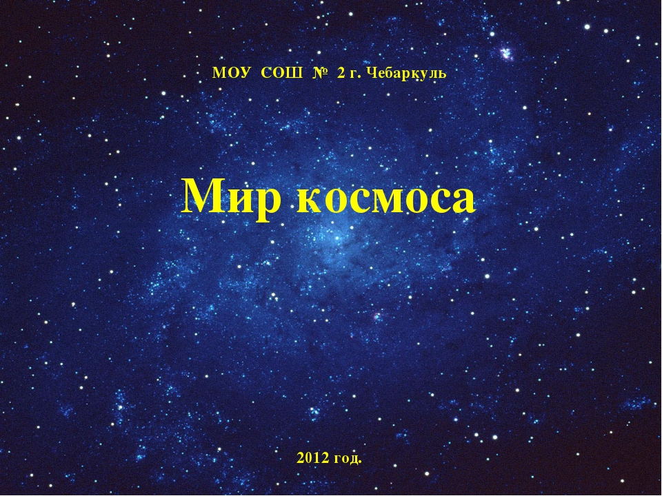 МОУ СОШ № 2 г. Чебаркуль Мир космоса  2012 год.