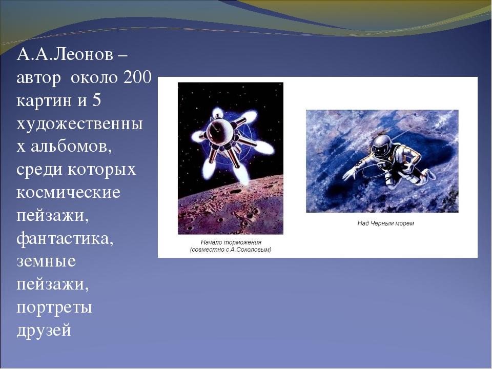 А.А.Леонов – автор около 200 картин и 5 художественных альбомов, среди которы...