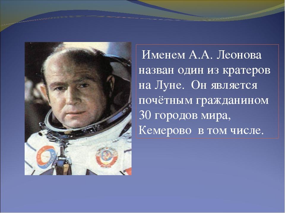 Именем А.А. Леонова назван один из кратеров на Луне. Он является почётным гр...