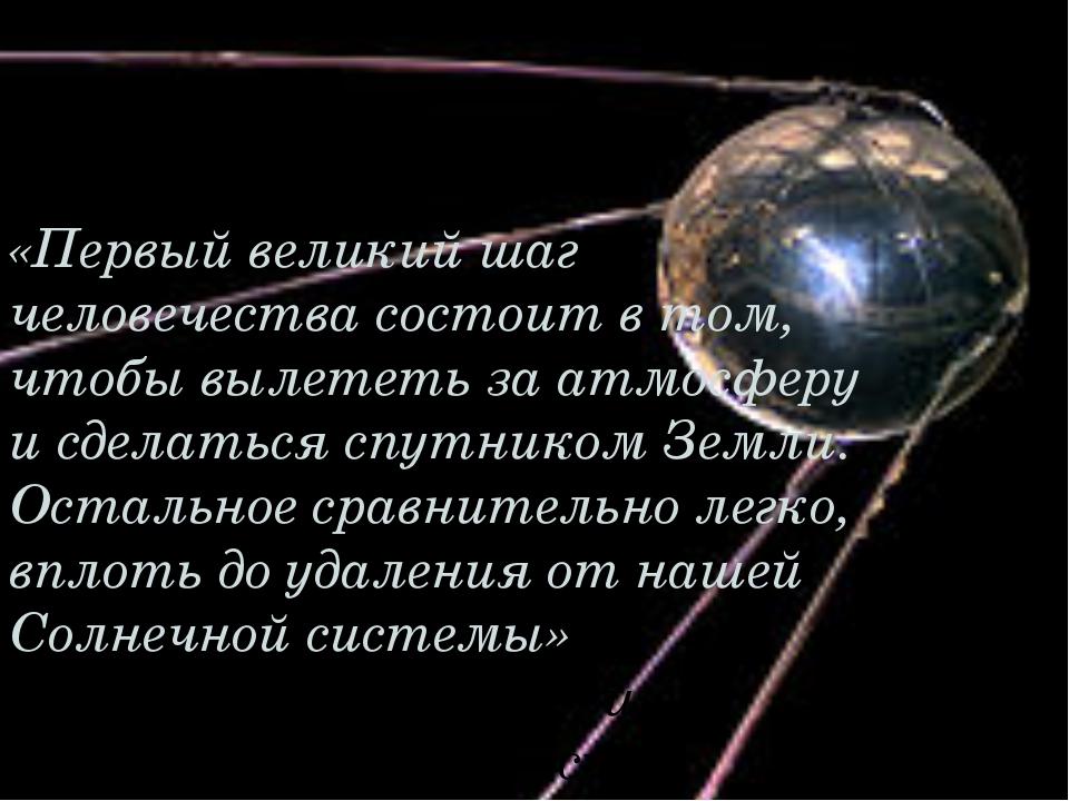 Сам термин был предложен одним из пионеров советской ракетной техники Г.Э. Ла...