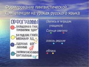 Формирование лингвистической компетенции на уроках русского языка (Запись в т