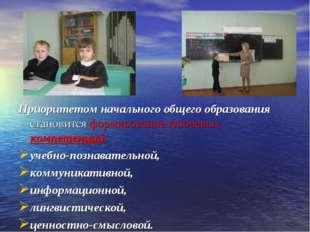 Приоритетом начального общего образования становится формирование ключевых к