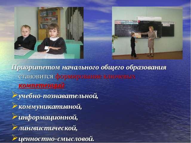 Приоритетом начального общего образования становится формирование ключевых к...