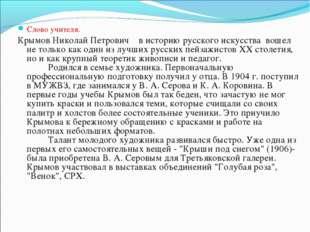 Слово учителя. Крымов Николай Петрович в историю русского искусства вошел н